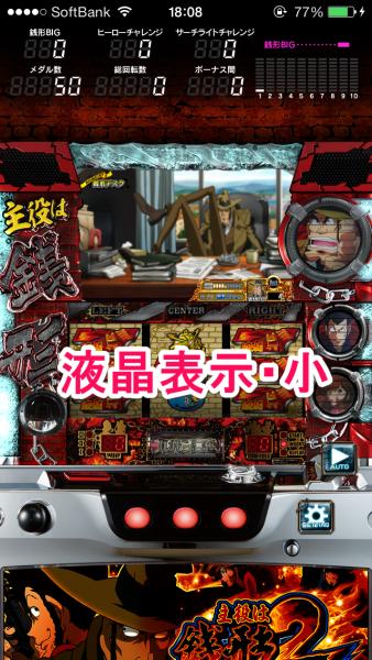 zenigata2_cap10