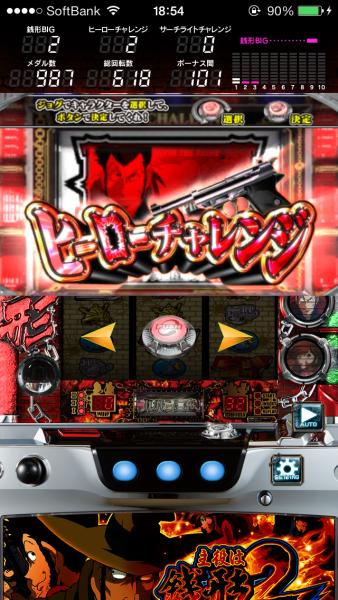 zenigata2_cap12