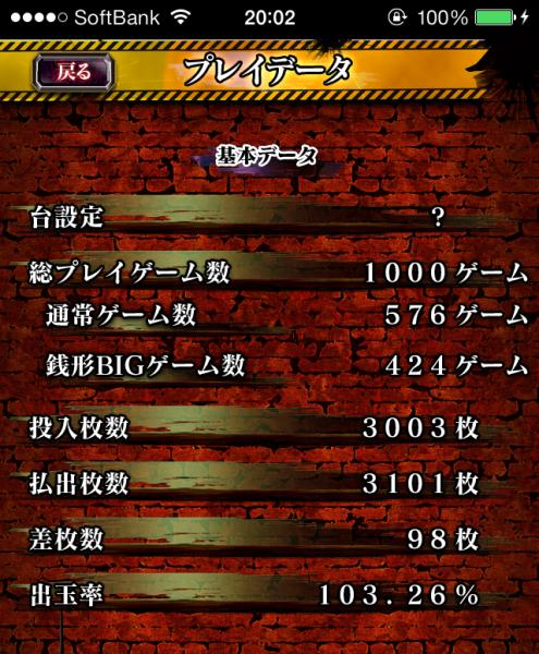 zenigata2_cap16