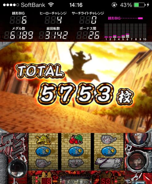 zenigata2_cap18