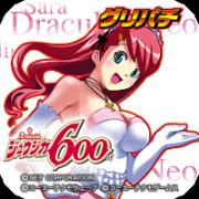[GP]十字架600式(パチスロゲーム)